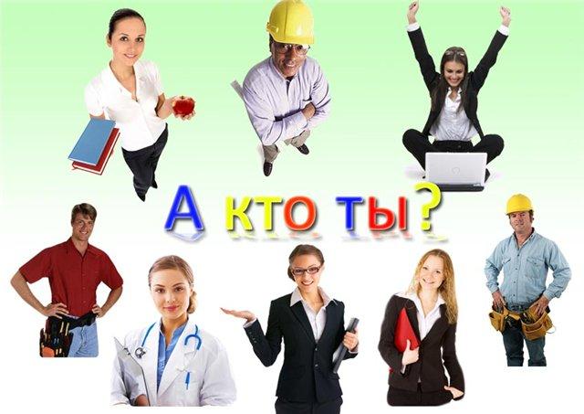 Как определиться с профессией?